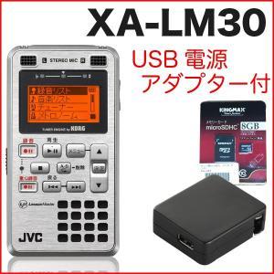 ビクター ハンディレコーダー XA-LM30 (シルバー)   ACアダプター付きセット|merry-net