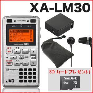 JVC (旧Victor) 楽器の練習に役立つ機能を搭載したハンディレコーダー XA-LM30-S シルバー(イヤホン・SDカード付き) |merry-net