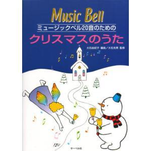 ミュージックベル20音のための クリスマスのうた|merry-net
