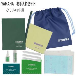 YAMAHA(ヤマハ) クラリネット用 お手入れセット 管楽器お手入れセット|merry-net
