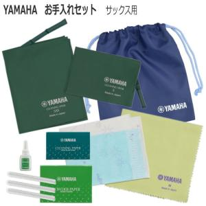 YAMAHA(ヤマハ) サックス用 お手入れセット 管楽器お手入れセット|merry-net
