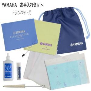 YAMAHA(ヤマハ) トランペット用 お手入れセット 管楽器お手入れセット|merry-net