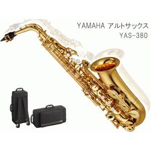 YAMAHA アルトサックス YAS-380 スタンダードモデル (ヤマハ YAS380)【お取り寄せ】 merry-net