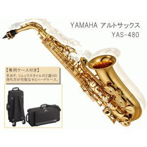 YAMAHA アルトサックス YAS-480 スタンダードモデル (ヤマハ YAS480)|merry-net