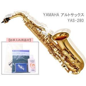 YAMAHA アルトサックス YAS-280 スタンダードモデル お手入れ用品付きセット (ヤマハ YAS280-set) merry-net