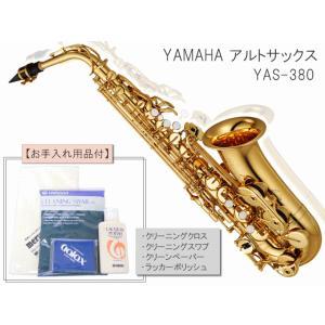 YAMAHA アルトサックス YAS-380 スタンダードモデル  お手入れ用品付きセット (ヤマハ YAS380-set)【お取り寄せ】 merry-net