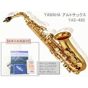 YAMAHA アルトサックス YAS-480 スタンダードモデル  お手入れ用品付きセット (ヤマハ YAS480-set) merry-net