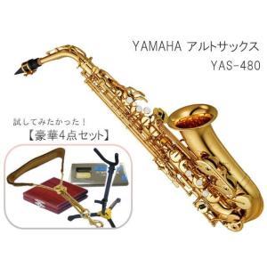 YAMAHA アルトサックス YAS-480 豪華4点セット付き! スタンダードモデル (ヤマハ YAS480)|merry-net