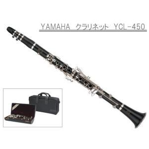 YAMAHA B♭クラリネット YCL-450 スチューデントモデル(ヤマハ YCL450)【お取り寄せ】 merry-net