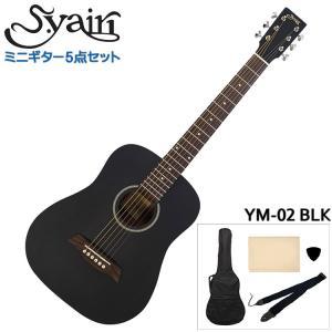 S.Yairi ミニアコースティックギター シンプル5点セット YM-02 BLK ブラック S.ヤイリ ミニギター|merry-net