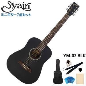 S.Yairi ミニアコースティックギター 初心者7点セット YM-02 BLK ブラック S.ヤイリ ミニギター|merry-net