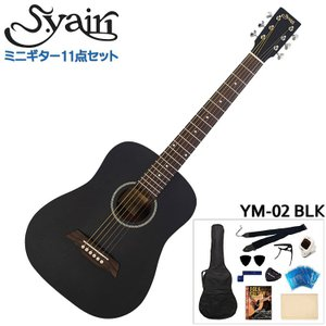 S.Yairi ミニアコースティックギター 充実11点セット YM-02 BLK ブラック S.ヤイリ ミニギター|merry-net