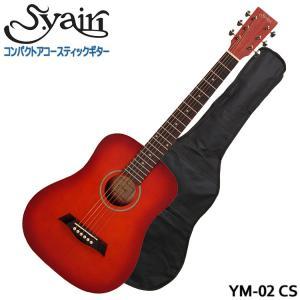 ソフトケース付 S.Yairi ミニアコースティックギター YM-02 CS チェリーサンバースト S.ヤイリ ミニギター|merry-net