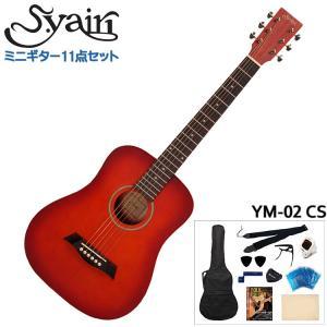 S.Yairi ミニアコースティックギター 充実11点セット YM-02 CS チェリーサンバースト S.ヤイリ ミニギター|merry-net