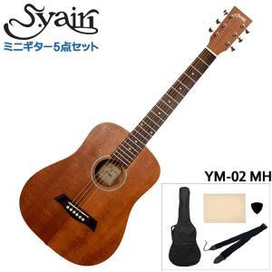S.Yairi ミニアコースティックギター シンプル5点セット YM-02 MH マホガニー S.ヤイリ ミニギター|merry-net