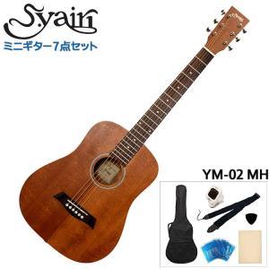 S.Yairi ミニアコースティックギター 初心者7点セット YM-02 MH マホガニー S.ヤイリ ミニギター|merry-net