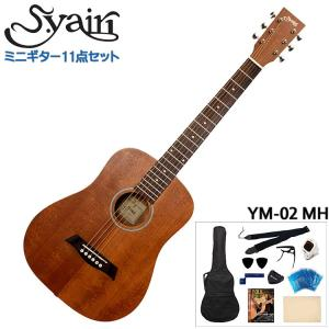 S.Yairi ミニアコースティックギター 充実11点セット YM-02 MH マホガニー S.ヤイリ ミニギター|merry-net