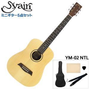 S.Yairi ミニアコースティックギター シンプル5点セット YM-02 NTL ナチュラル S.ヤイリ ミニギター|merry-net