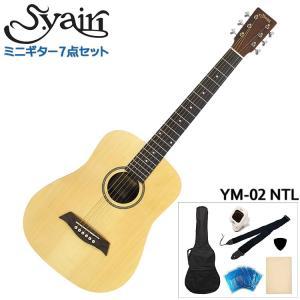 【充実9点セット】S.Yairi コンパクトアコースティックギター YM-02 NTL ナチュラル 子供用 S.ヤイリ|merry-net