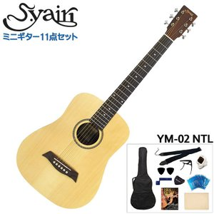 S.Yairi ミニアコースティックギター 充実11点セット YM-02 NTL ナチュラル S.ヤイリ ミニギター|merry-net