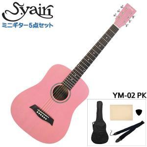 S.Yairi ミニアコースティックギター シンプル5点セット YM-02 PK ピンク S.ヤイリ ミニギター|merry-net