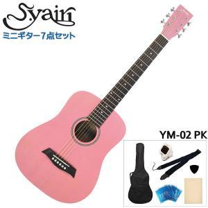 S.Yairi ミニアコースティックギター 初心者7点セット YM-02 PK ピンク S.ヤイリ ミニギター|merry-net