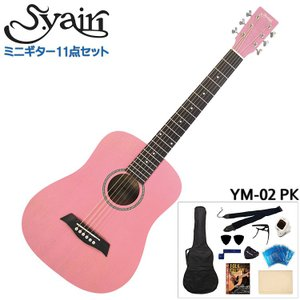 S.Yairi ミニアコースティックギター 充実11点セット YM-02 PK ピンク S.ヤイリ ミニギター|merry-net