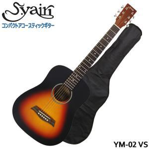 ソフトケース付 S.Yairi ミニアコースティックギター YM-02 VS ビンテージサンバースト S.ヤイリ ミニギター|merry-net