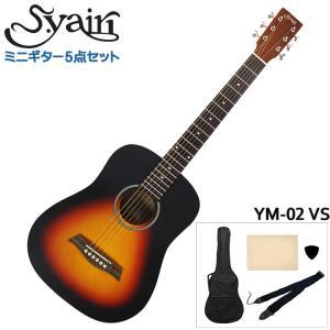 S.Yairi ミニアコースティックギター シンプル5点セット YM-02 VS ビンテージサンバースト S.ヤイリ ミニギター|merry-net