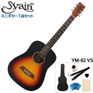 S.Yairi ミニアコースティックギター 初心者7点セット YM-02 VS ビンテージサンバースト S.ヤイリ ミニギター|merry-net