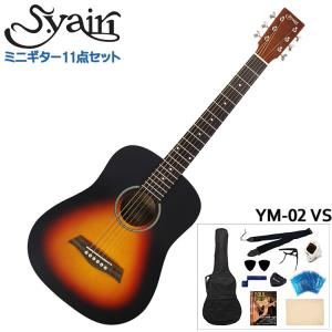 S.Yairi ミニアコースティックギター 充実11点セット YM-02 VS ビンテージサンバースト S.ヤイリ ミニギター|merry-net