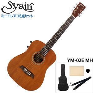 S.Yairi ミニエレクトリックアコースティックギター シンプル5点セット YM-02E MH マホガニー S.ヤイリ 子供用ミニギター|merry-net