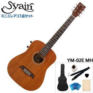 S.Yairi ミニエレクトリックアコースティックギター 入門7点セット YM-02E MH マホガニー S.ヤイリ 子供用ミニギター|merry-net