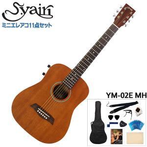 S.Yairi ミニエレクトリックアコースティックギター 充実11点セット YM-02E MH マホガニー S.ヤイリ 子供用ミニギター|merry-net