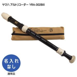 ヤマハ アルトリコーダー YRA-302BIII バロック式 樹脂製  YAMAHA|merry-net