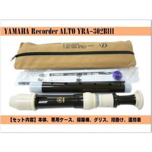 名入れ■ヤマハ アルトリコーダー YRA-302BIII バロック式 樹脂製 YAMAHA[名入れ代込/オーダーメイド品につき代引利用不可] merry-net 02