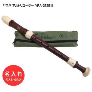名入れ■ヤマハ アルトリコーダー YRA-312BIII バロック式 樹脂製 YAMAHA[名入れ代...