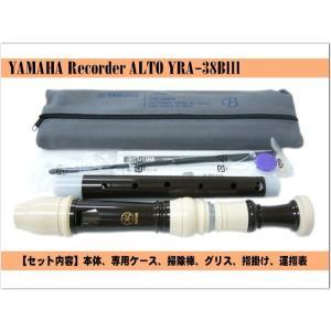 名入れ■ヤマハ アルトリコーダー YRA-38BIII バロック式 樹脂製 YAMAHA[名入れ代込/オーダーメイド品につき代引利用不可]|merry-net|02