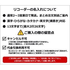 名入れ■ヤマハ アルトリコーダー YRA-38BIII バロック式 樹脂製 YAMAHA[名入れ代込/オーダーメイド品につき代引利用不可]|merry-net|04