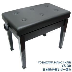 ピアノ椅子 日本製 吉澤 新高低自在椅子 YS-30|merry-net