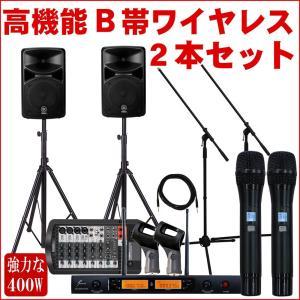 ヤマハ STAGEPAS400i ハイスペックワイヤレスマイク2本付き簡易PAセット|merry-net