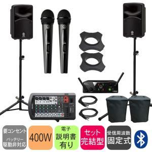 ヤマハ400W簡易PAセット(Bluetooth受信機能内蔵)+AKGワイヤレスマイク2本付き |merry-net