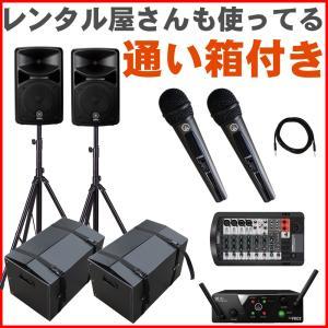 ケース:2月上旬入荷予定■YAMAHA (ヤマハ) 400W簡易PAシステム ワイヤレスマイク2本 スピーカースタンド・スピーカーケース×2 イベント