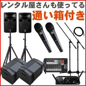 ケース:2月上旬入荷予定■ヤマハ / YAMAHA ワイヤレスマイク2本付き 簡易PAセット/出力400W スタンド・スピーカーケース×2 マイクスタンド付きセット