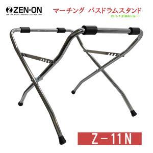 ゼンオン マーチングバスドラムスタンド(Z-11N)|merry-net