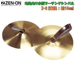 マーチングシンバル 全音 直径18cm Z-2 ゼンオン|merry-net