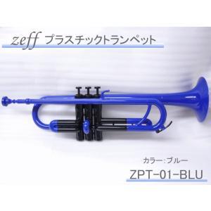 zeff プラスチックトランペット ZPT-01 ブルー/ブラック (ゼフ BLU/BLK)【お取り寄せ】|merry-net