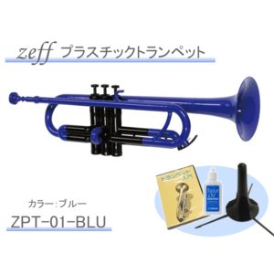 zeff プラスチック トランペット ZPT-01 ブルー/ブラック DVD&スタンド付きセット (ゼフ BLU/BLK)【お取り寄せ】|merry-net