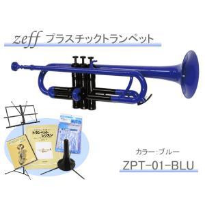 zeff プラスチック トランペット ZPT-01 ブルー/ブラック 入門用初心者セット (ゼフ BLU/BLK)【お取り寄せ】|merry-net