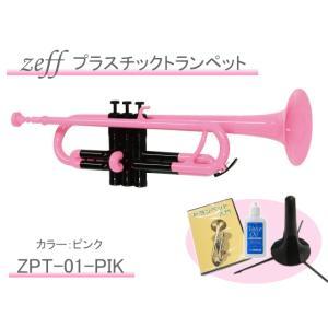 zeff プラスチック トランペット ZPT-01 ピンク/ブラック DVD&スタンド付きセット (ゼフ PIK/BLK)|merry-net